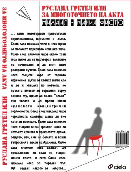 Руслана Гретел или За многоточието на акта - корица (худ. М. Койчева)